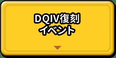 DQⅣ復刻イベント