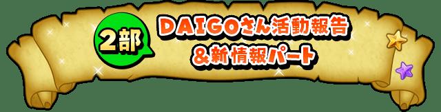 2部 DAIGOさん活動報告&新情報パート