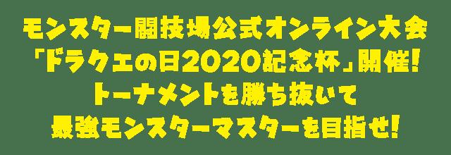 モンスター闘技場公式オンライン大会 「ドラクエの日2020記念杯」開催! トーナメントを勝ち抜いて 最強モンスターマスターを目指せ!