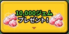 10000ジェム プレゼント