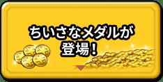 新イベント 竜の女王と幻の神殿
