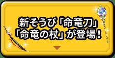 新そうび「命竜刀」が登場!