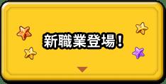闘技場イベント
