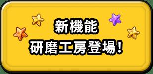 メタルキングの剣 覚醒登場!