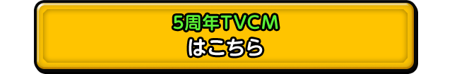 YouTubeLIVEで見る!