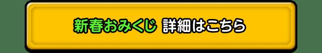 2021新春おみくじ 詳細