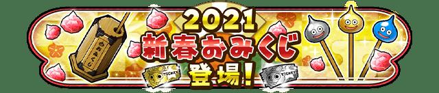 2021 新春おみくじ 登場!