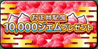 お正月記念 10,000ジェムプレゼント
