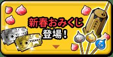 新春おみくじ 登場!