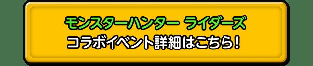 モンスターハンター ライダーズ コラボイベント詳細はこちら!