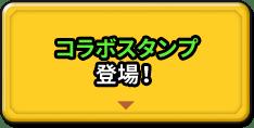 コラボスタンプ 登場!