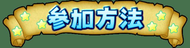 コラボ記念生放送!