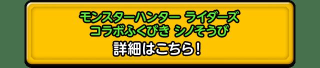 モンスターハンター ライダーズ コラボふくびき シノそうび 詳細はこちら!
