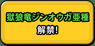 獄狼竜ジンオウガ 解禁!