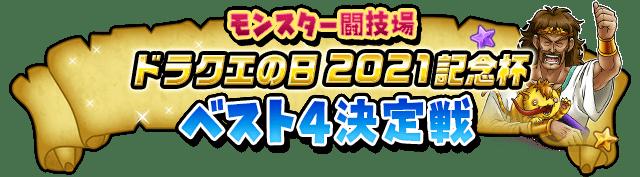 モンスター闘技場 ドラクエの日 2021記念杯 ベスト4決定戦