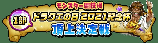1部 モンスター闘技場 ドラクエの日 2021記念杯 最終ステージ