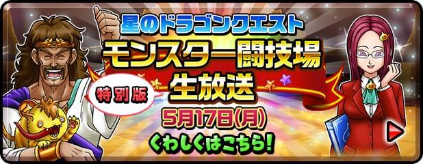 星のドラゴンクエスト モンスター闘技場生放送5月17日(月) くわしくはこちら!