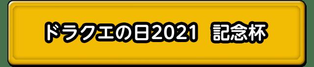 ドラクエの日 2021記念杯
