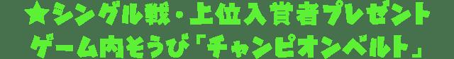 ★シングル戦・上位入賞者プレゼント ゲーム内そうび「チャンピオンベルト」