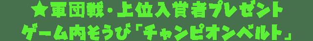 ★軍団戦・上位入賞者プレゼント ゲーム内そうび「チャンピオンベルト」