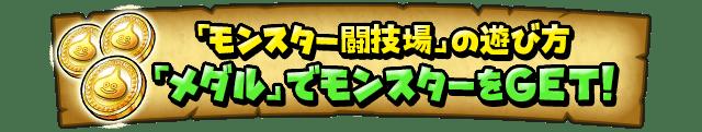 「モンスター闘技場」の遊び方 「メダル」でモンスターをGET!