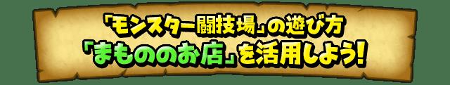 「モンスター闘技場」の遊び方 「まもののお店」を活用しよう!