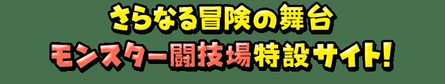 さらなる冒険の舞台モンスター闘技場特設サイト!