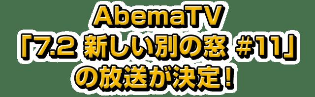 AbemaTV「7.2 新しい別の窓 #11」の放送が決定!
