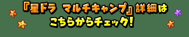 『星ドラ マルチキャンプ』詳細はコチラをチェック!