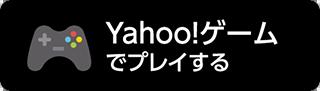 App Yahoo!ゲームでプレイする