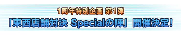 1周年特別企画 第1弾 「東西店舗対決 Specialの陣」開催決定!