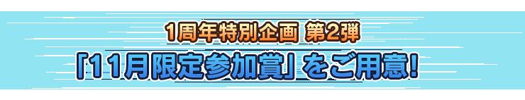 1周年特別企画 第2弾 「11月限定参加賞」をご用意!