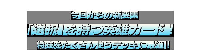 今回からの新要素「選択」を持つ英雄カード!特技をたくさん使うデッキに最適!