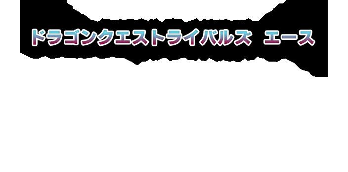 2020年8月13日(木)配信! ドラゴンクエストライバルズ エース [ジャンル]対戦デジタルカードゲーム [配信プラットフォーム]iOS/Android/Steam®/Nintendo Switch™ [価格]アイテム課金型(基本プレイ無料)