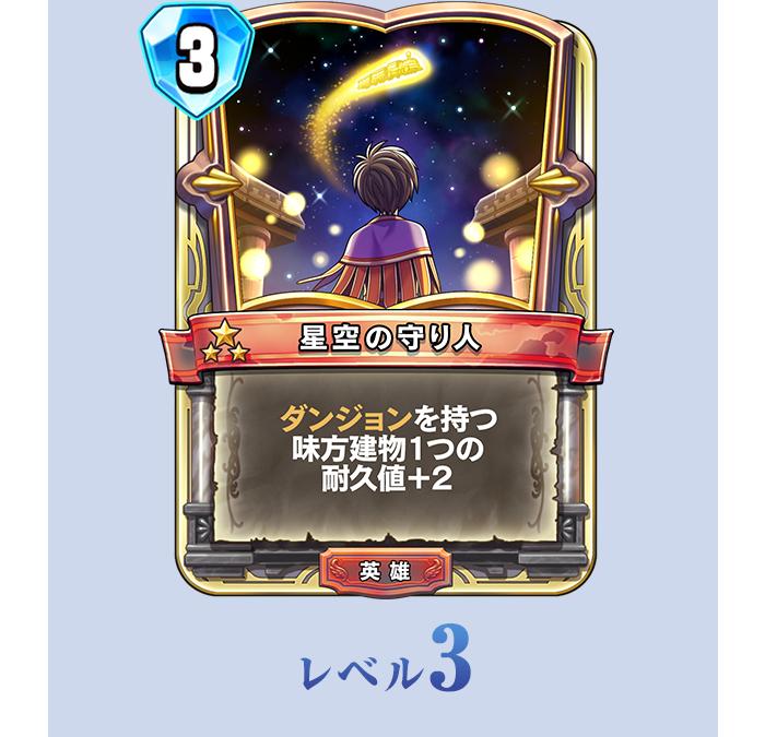 レベル3 星空の守り人