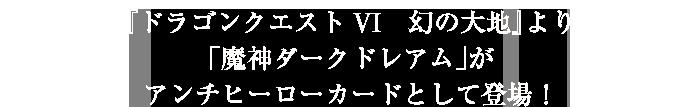 『ドラゴンクエストVI 幻の大地』より「魔神ダークドレアム」がアンチヒーローカードとして登場!