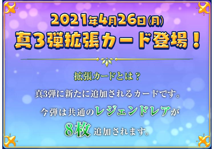 2021年4月26日(月) 真3弾拡張カード登場!