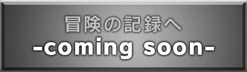 冒険の記録へ coming soon