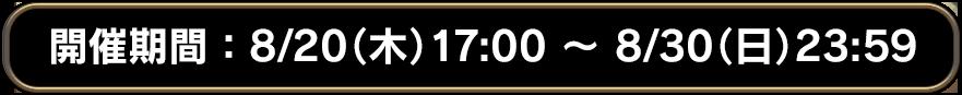 開催期間:8/20(木)17:00 ~ 8/30(日)23:59
