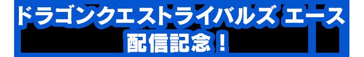 ドラゴンクエストライバルズ エース 配信記念!