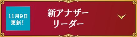 11月9日更新!新アナザーリーダー