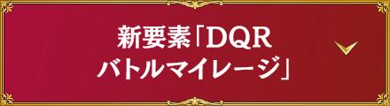 新要素「DQRバトルマイレージ」