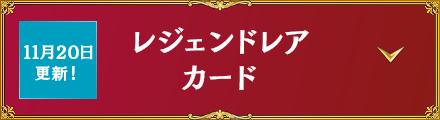 11月20日更新!レジェンドレアカード