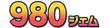 980ジェム