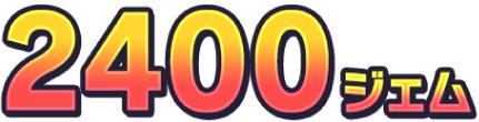 2400ジェム