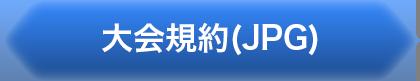 大会規約(JPG)