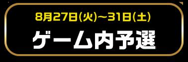 8月27日(火)~31日(土) ゲーム内予選