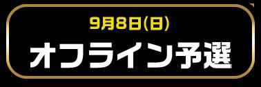 9月8日(日) オフライン予選