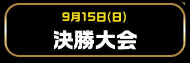 9月15日(日) 決勝大会
