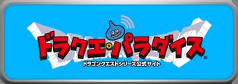 ドラクエ・パラダイス ドラゴンクエストシリーズ公式サイト